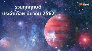 ฤกษ์ดี เดือนมีนาคม 2562 จดเอาไว้ เพราะนี่คือวันดี และ เวลาดี ที่คู่ควรกับคุณ