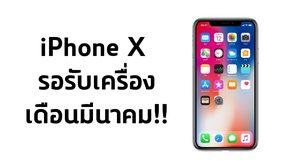 รอยาวๆ เผยลูกค้า iPhone X อาจจะได้เครื่องเดือนมีนาคม!!