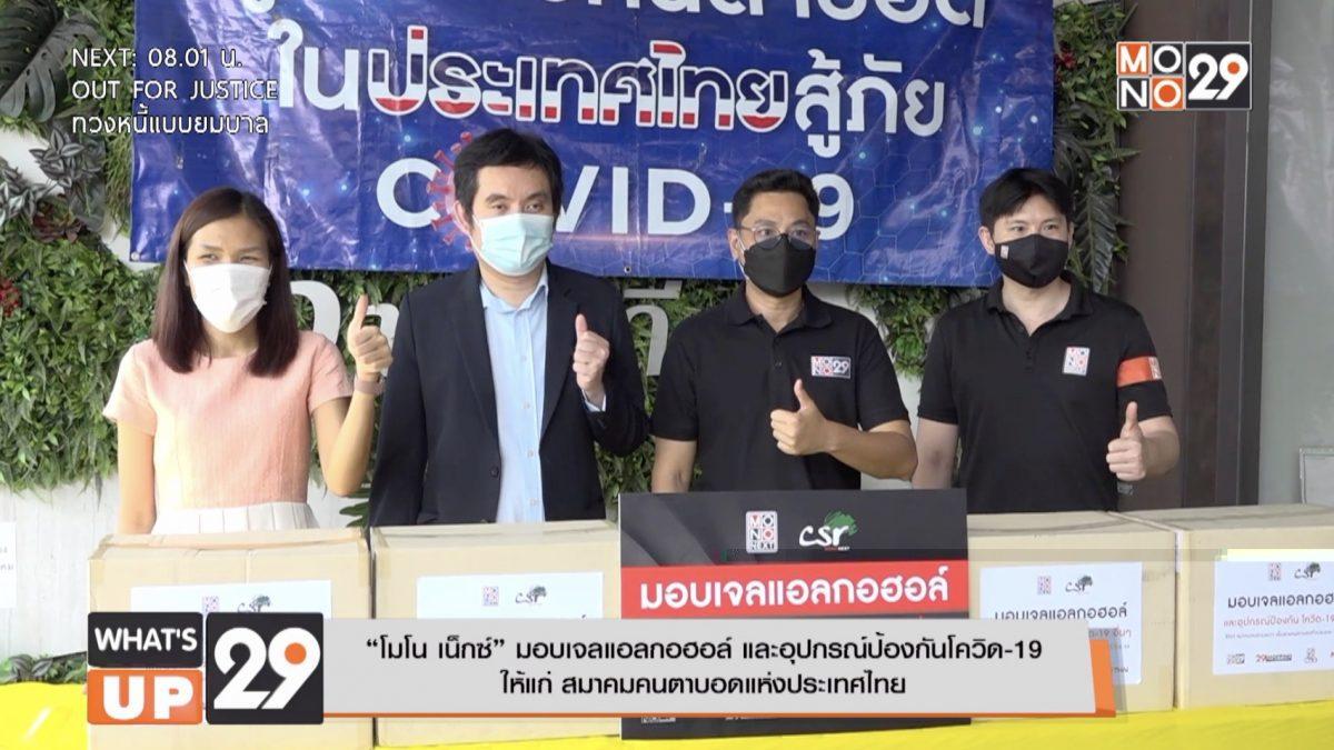 """""""โมโน เน็กซ์"""" มอบเจลแอลกอฮอล์ และอุปกรณ์ป้องกันโควิด-19 ให้แก่ สมาคมคนตาบอดแห่งประเทศไทย"""
