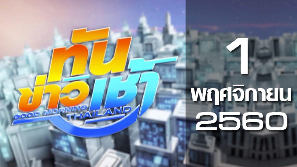 ทันข่าวเช้า Good Morning Thailand 01-11-60