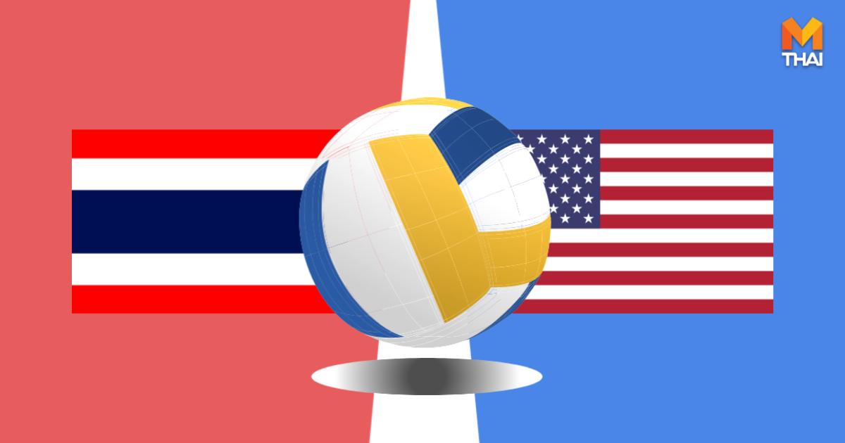 ถ่ายทอดสด ไทย พบ สหรัฐอเมริกา วอลเลย์บอลหญิง U20 วันที่ 10 ก.ค. 64