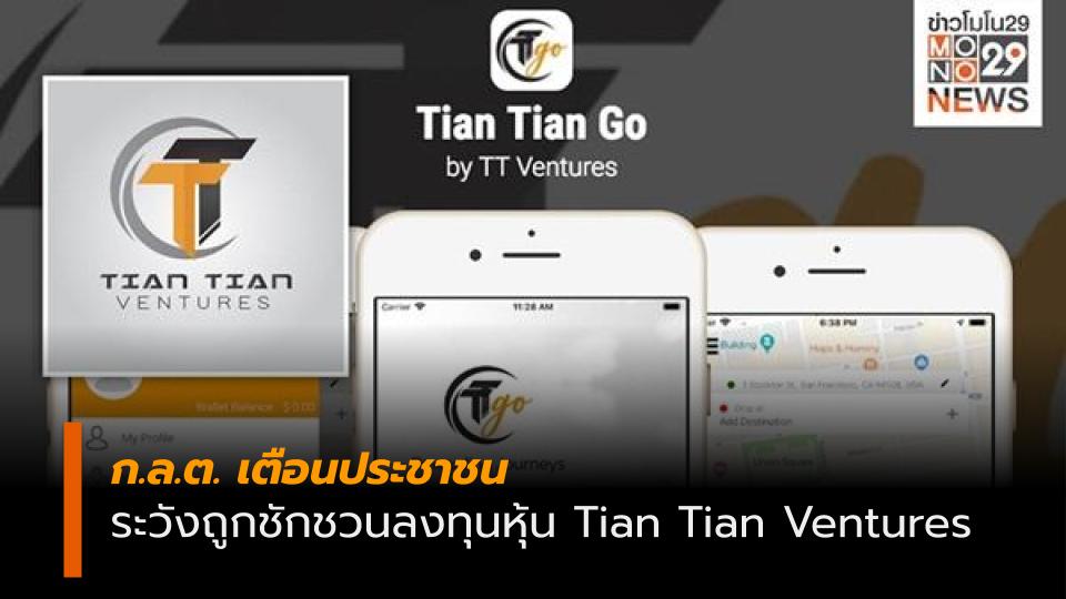 ก.ล.ต. เตือน ระวังถูกหลอกลงทุนหุ้น Tian Tian Ventures