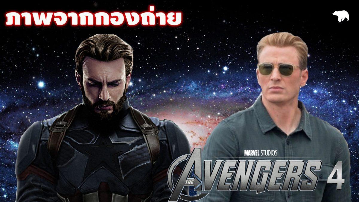 ภาพกัปตันอเมริกาและ Black Widow จากกองถ่าย Avengers 4
