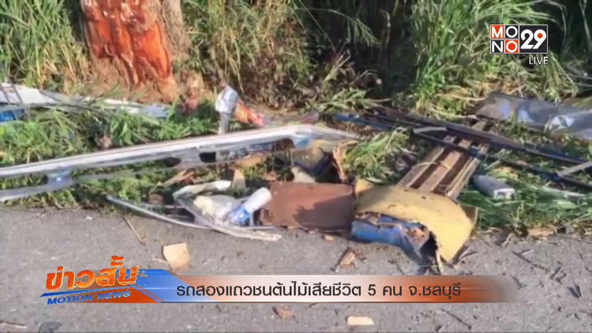 รถสองแถวชนต้นไม้เสียชีวิต 5 คน จ.ชลบุรี
