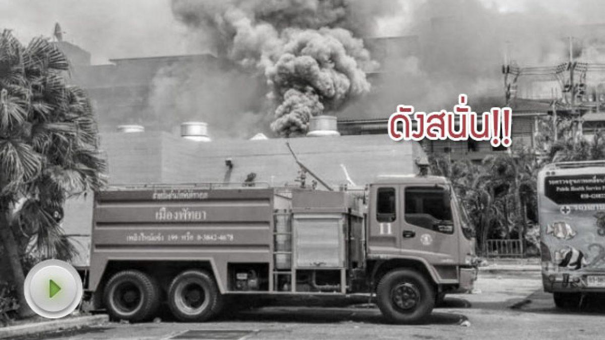 หม้อแปลงระเบิดข้างอาคารสูบน้ำใกล้รพ.เมืองพัทยา จนท.อพยพคนไข้ชั่วคราว (มีคลิป 10-10-60)