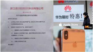 เอาจริง!! บริษัทในจีนห้ามพนักงานใช้ iPhone หากพบจะหมดโอกาศเติบโตในการงาน