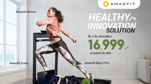 Zepp Health ชูคอนเซ็ป Healthy Innovation Solution ตอบโจทย์ไลฟ์สไตล์คนยุคใหม่