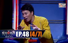 THE CHOICE THAILAND เลือกได้ให้เดต EP.48 [4/7]