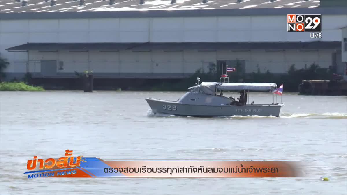 ตรวจสอบเรือบรรทุกเสากังหันลมจมแม่น้ำเจ้าพระยา