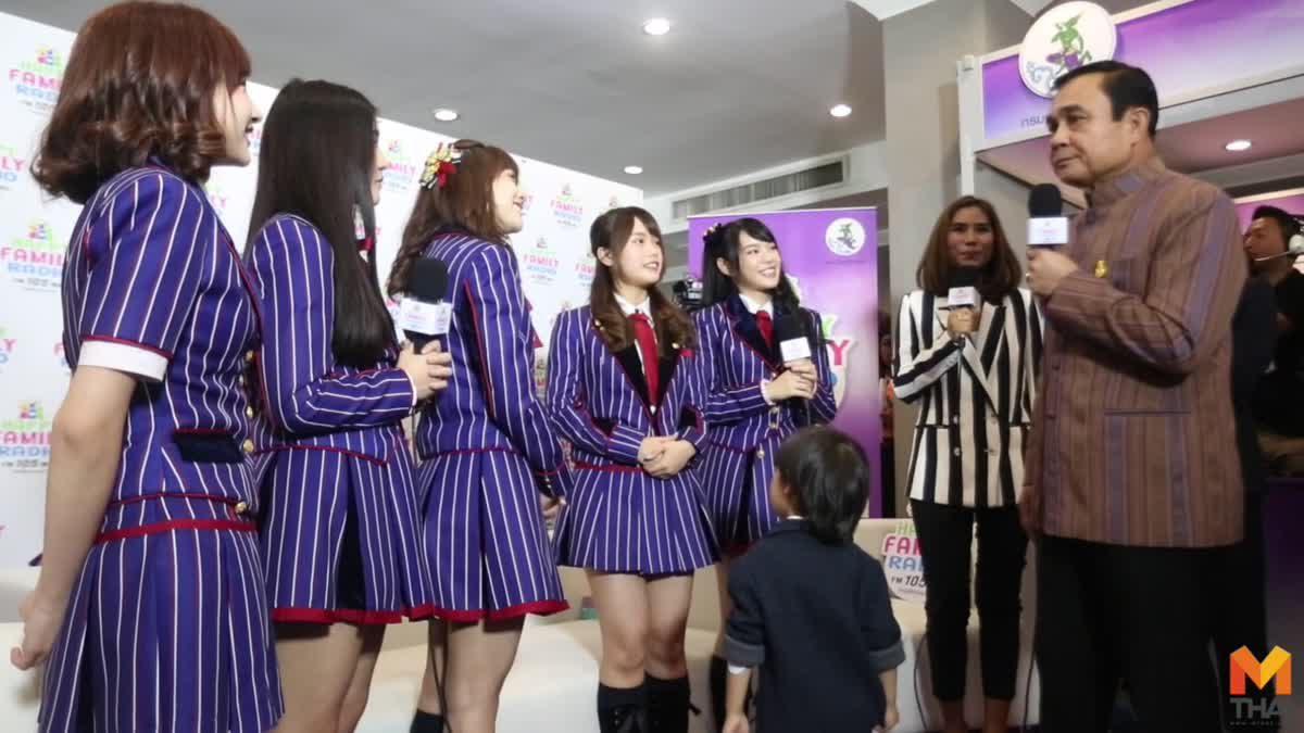 'ลุงตู่' เต้น 'คุกกี้เสี่ยงทาย' พร้อมจับมือ 8 วินาที  BNK48