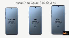 มาครบทุกไซส์ หน้าจอ Galaxy S10 ขนาดเริ่มต้น 5.8 นิ้ว และใหญ่สุดที่ 6.4 นิ้ว