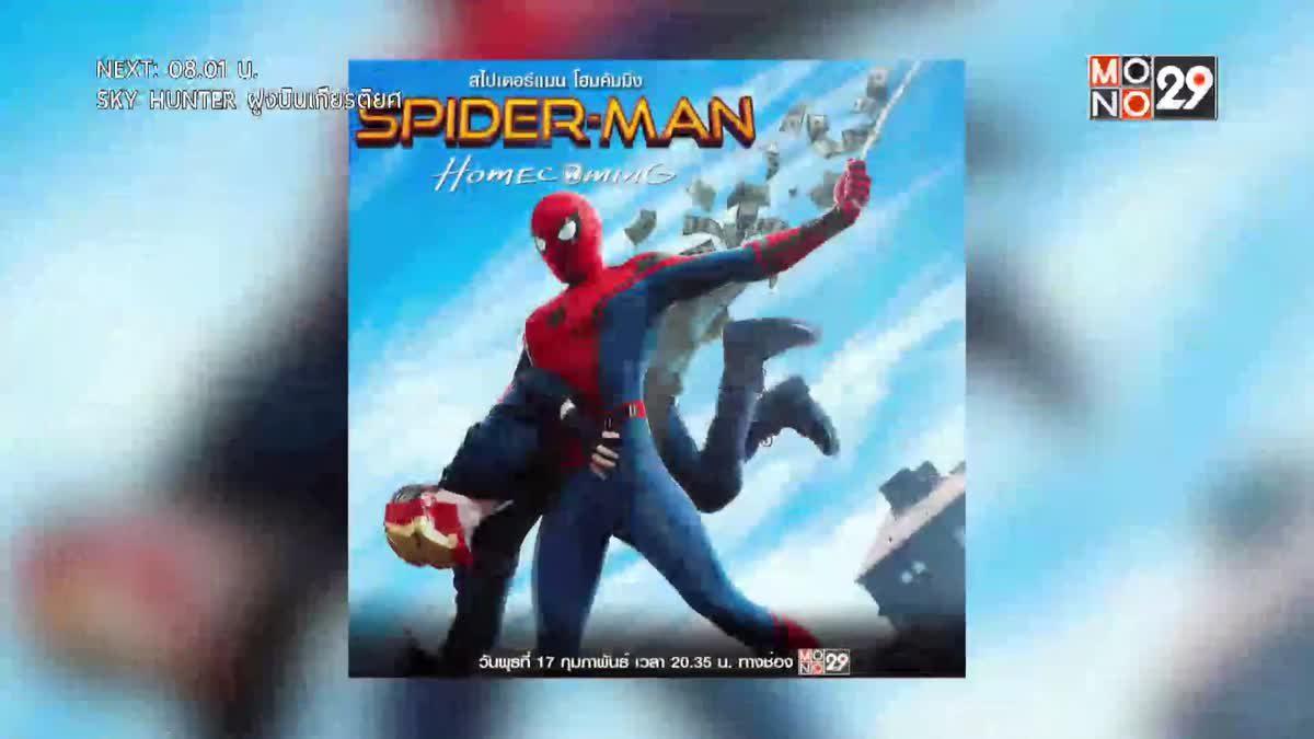 """พบกับ ภ.""""Spider-Man: Homecoming"""" วันนี้ เวลา 20.35 น. ทางช่อง MONO29"""