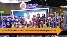 OR ตอกย้ำความแรง PTT UltraForce Diesel และโปรฯ เด็ดใน Big Motor Sale