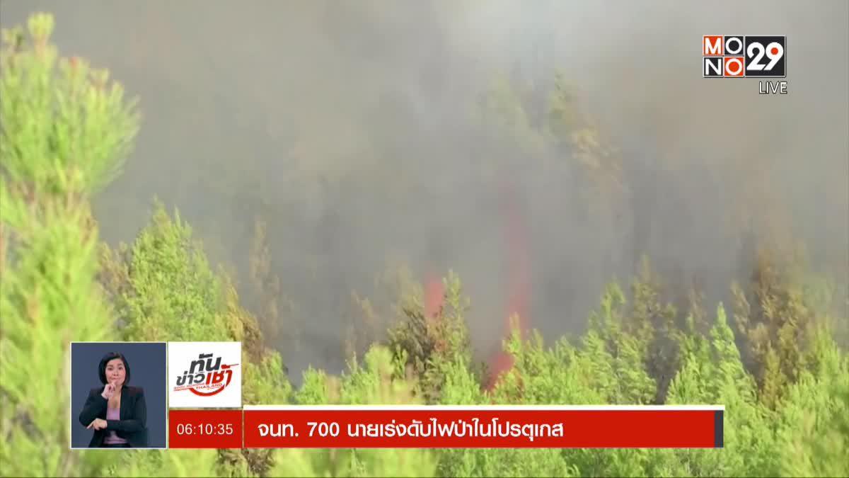 จนท. 700 นายเร่งดับไฟป่าในโปรตุเกส