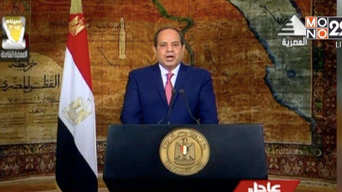 ผู้นำอียิปต์ให้คำมั่นจะทำงานเพื่อประชาชนทุกคน