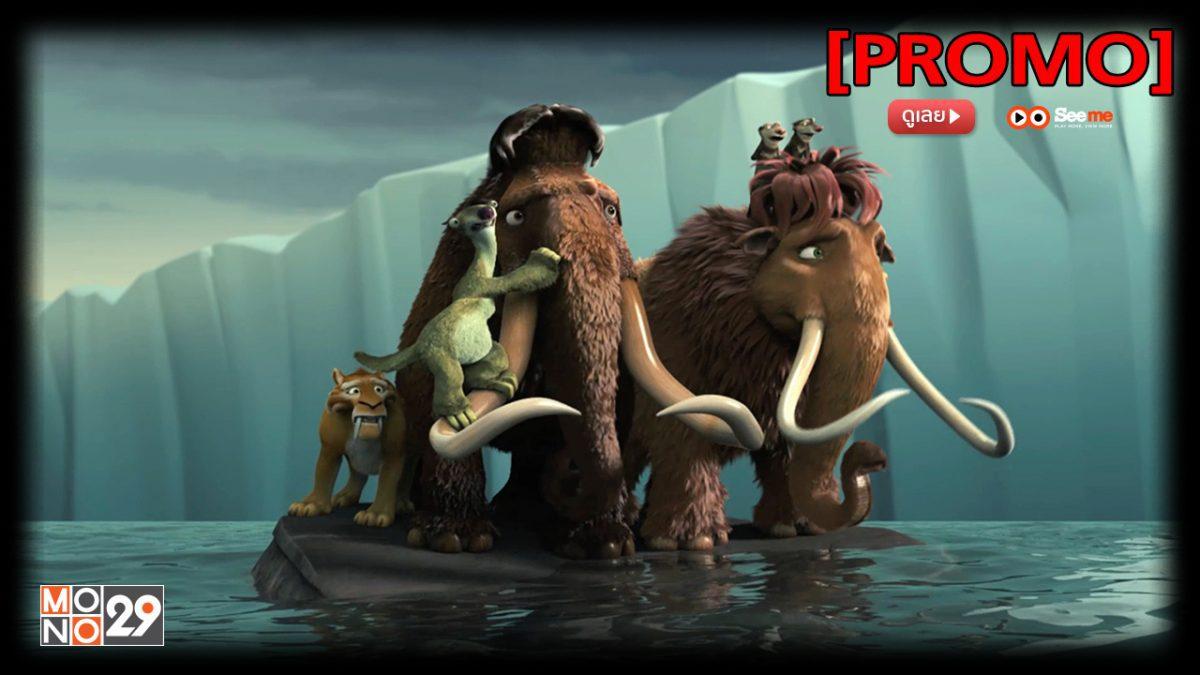 Ice Age: The Meltdown ไอซ์ เอจ 2 เจาะยุคน้ำแข็งมหัศจรรย์ [PROMO]