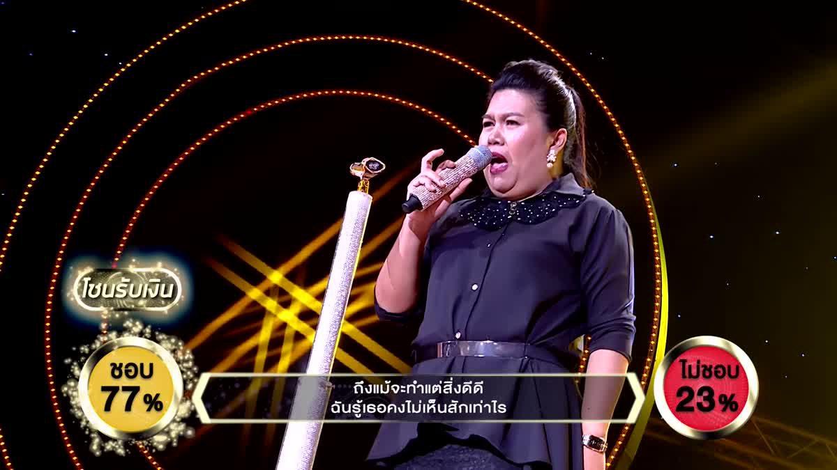 ฉันรู้ - จิ๊บซัง ขนิษฐา | ร้องแลก แจกเงิน Singer takes it all | 11 มิถุนายน 2560
