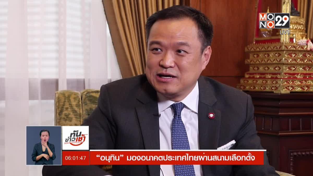 """The Morning – """"อนุทิน"""" มองอนาคตประเทศไทยผ่านสนามเลือกตั้ง"""