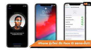 iPhone รุ่นใหม่ ผลิตขายที่ตลาดจีนโดยเฉพาะ แต่ไม่มี Face ID