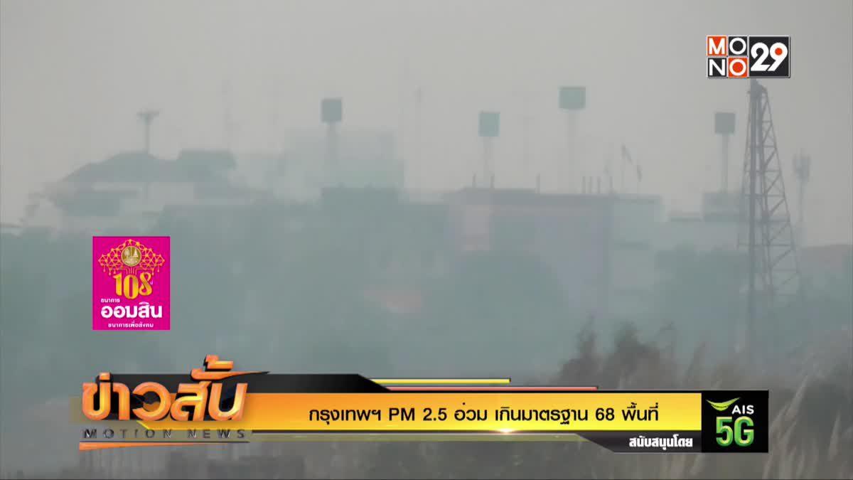 กรุงเทพฯ PM 2.5 อ่วม เกินมาตรฐาน 68 พื้นที่
