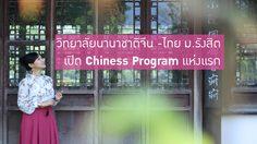 ม.รังสิต เปิดการสอน Chinese Program พร้อมร่วมมือกับจีนเปิดหลักสูตรใหม่