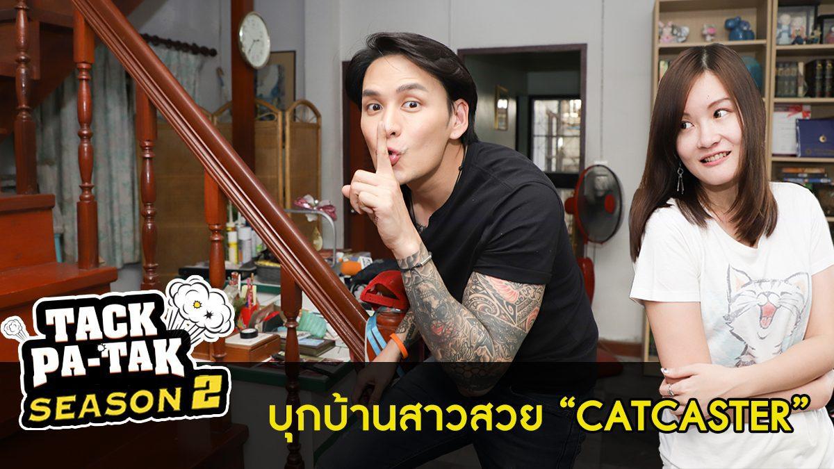 แทคพาแตก ซีซั่น2 ตอนที่ 1 บุกบ้าน CatCaster