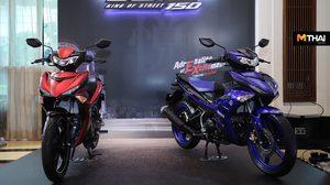 Yamaha เปิดแผนนโยบายปี 2562  พร้อมเปิดตัว รถจักรยานยนต์ ใหม่ 5 รุ่นในปีนี้