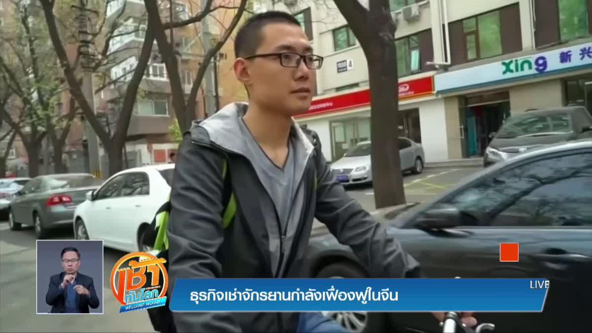 ธุรกิจเช่าจักรยานกำลังเฟื่องฟูในจีน
