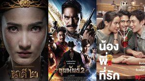 3 หนังไทย คว้ารางวัลใหญ่ MThai Top Talk-About 2019