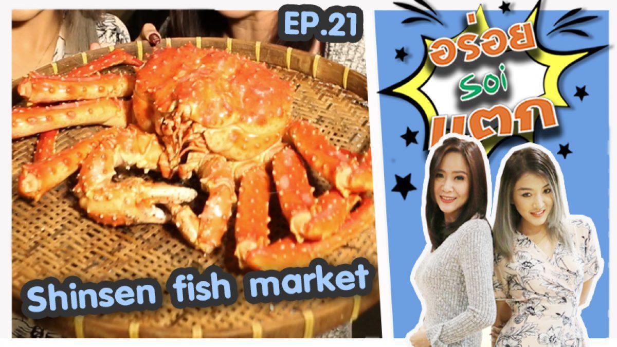 อิ่มอร่อยเหมือนนั่งทานอยู่ญี่ปุ่น กับร้าน Shinsen Fish Market อร่อยsoiแตก (อร่อยซอยแตก) EP21