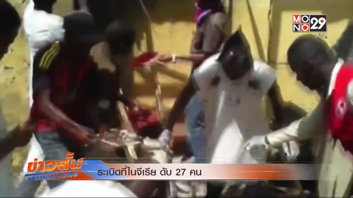 ระเบิดที่ไนจีเรีย ดับ 27 คน