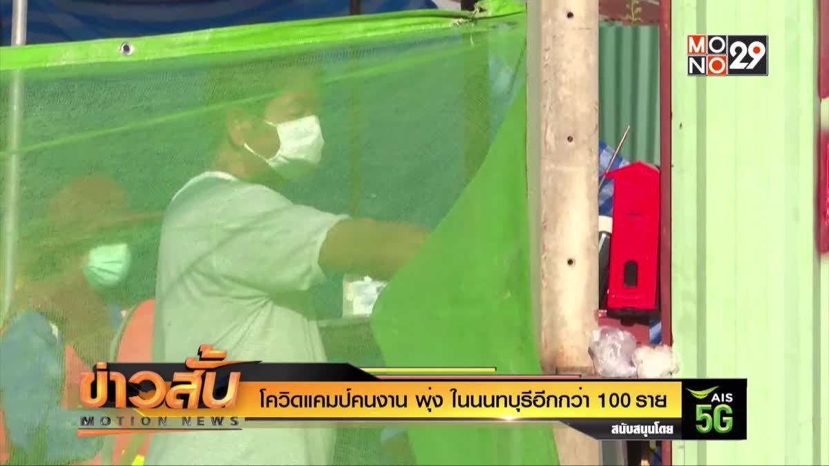 โควิดแคมป์คนงาน พุ่ง ในนนทบุรีอีกกว่า 100 ราย