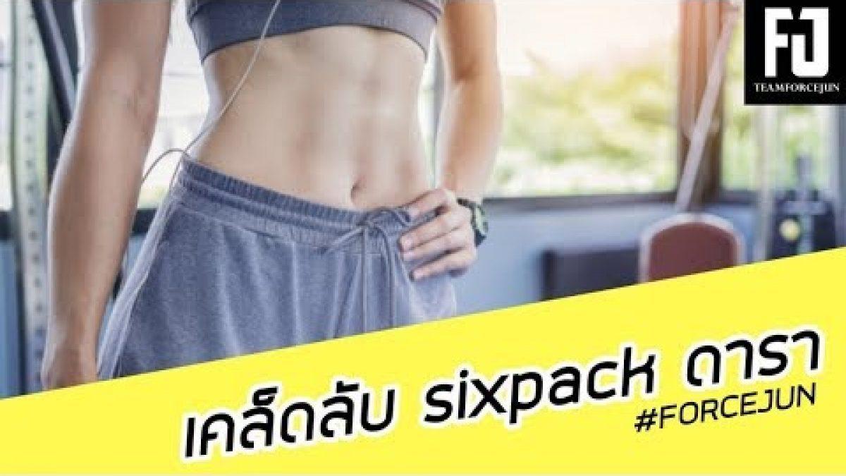 ปั้น Sixpack ดารา สไตล์Forcejun ..อยากมีร่อง11 ต้องดู! |Workout Program EP.8 Forcejun