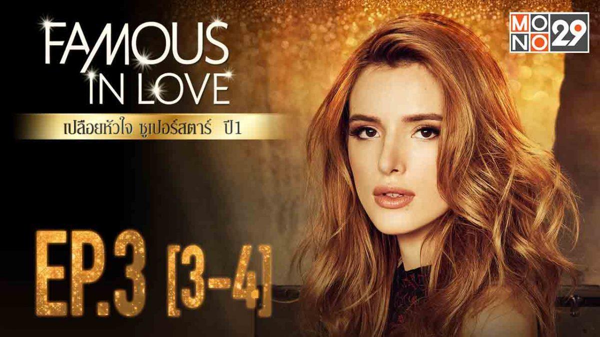 Famous in love เปลือยหัวใจ ซูเปอร์สตาร์ ปี 1 EP.03 [3/4]