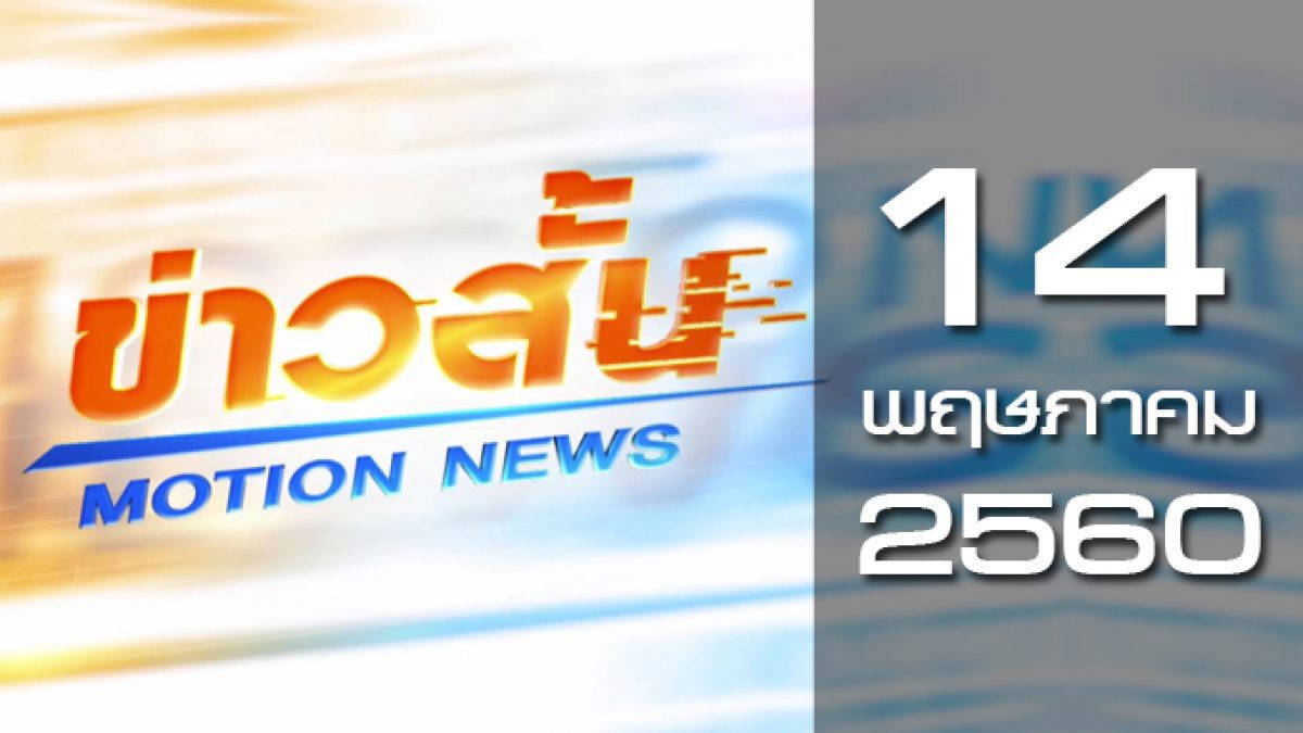 ข่าวสั้น Motion News Break 1 14-05-60