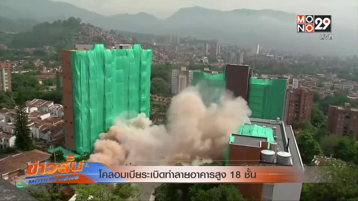 โคลอมเบียระเบิดทำลายอาคารสูง 18 ชั้น