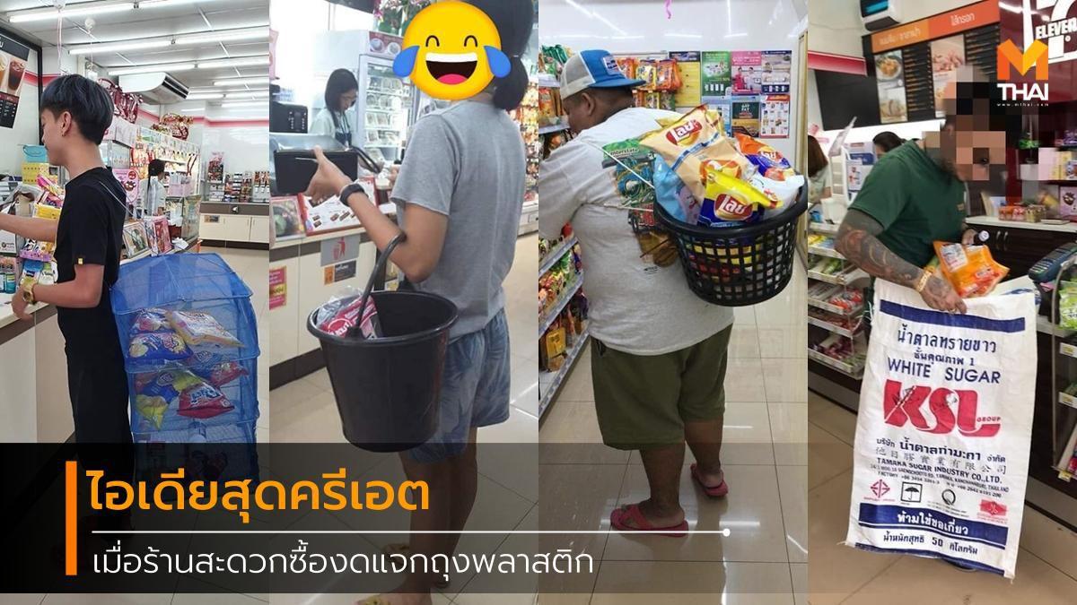 สุดยอดไอเดียในวันที่ประเทศไทยงดแจก ถุงพลาสติก เป็นครั้งแรก!!