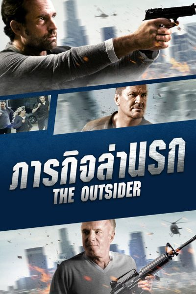 ดูหนังเต็มเรื่อง ภารกิจล่านรก The Outsider