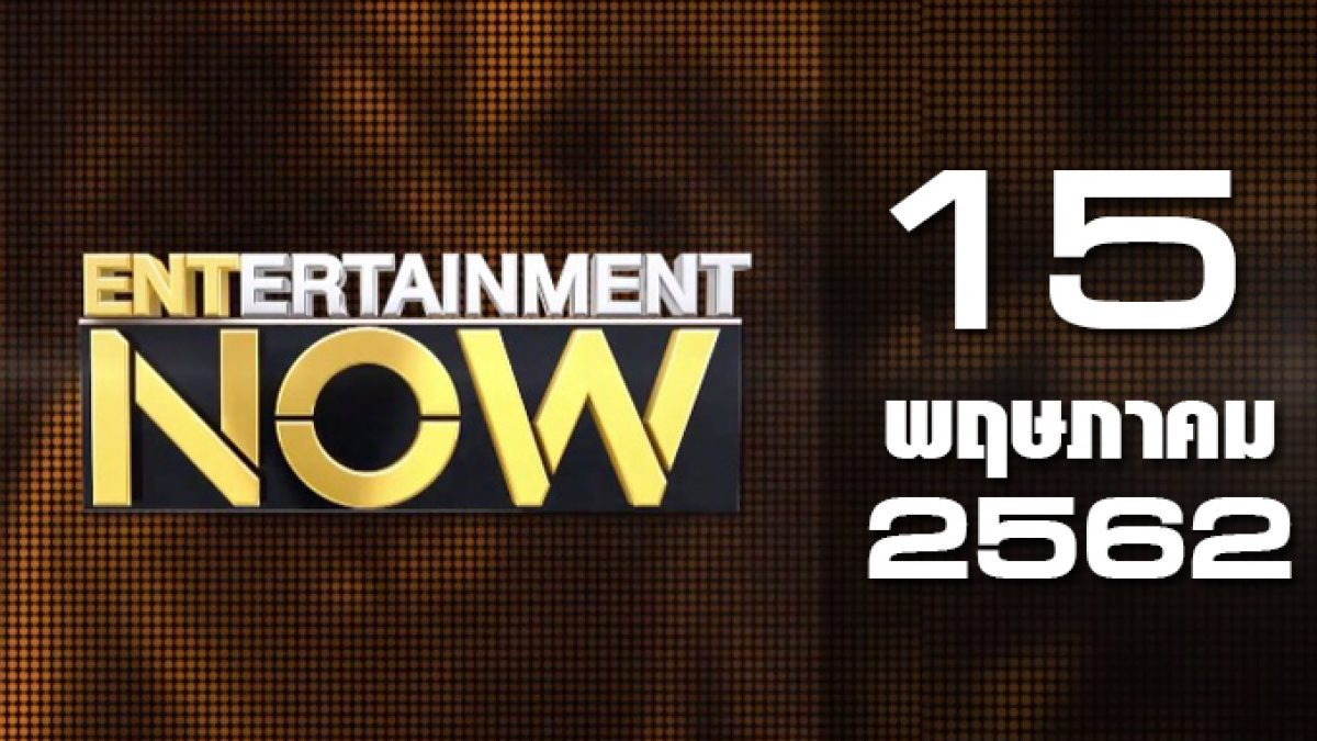 Entertainment Now Break 1 15-05-62