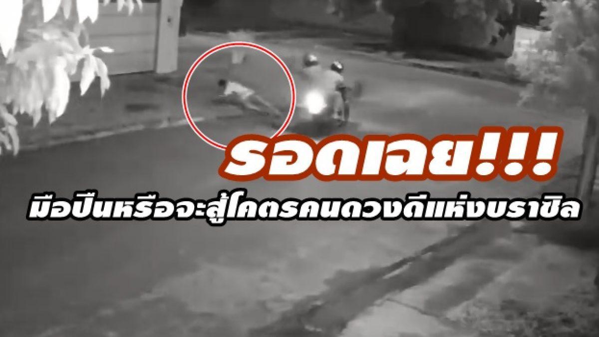 CCTV จับภาพมือปืนหรือจะสู้โคตรคนดวงดีแห่งบราซิล เจอจ่อยิงระยะเผาขนแต่ยังรอดมาได้