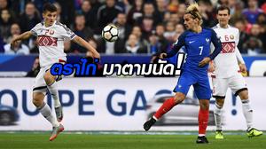 ผลบอล : เจอกันที่ รัสเซีย!! ฝรั่งเศส เปิดบ้านเฉือนหวิว เบลารุส 2-1 ตีตั๋วลุย บอลโลก