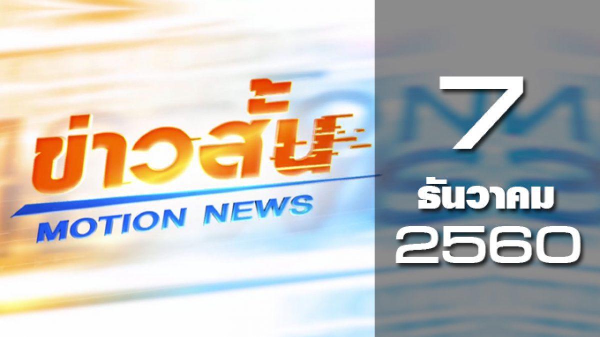ข่าวสั้น Motion News Break 1 07-12-60