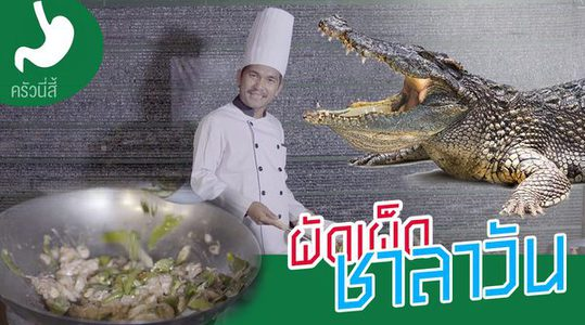 ผัดเผ็ดชาลาวัน (ชาละวัน)