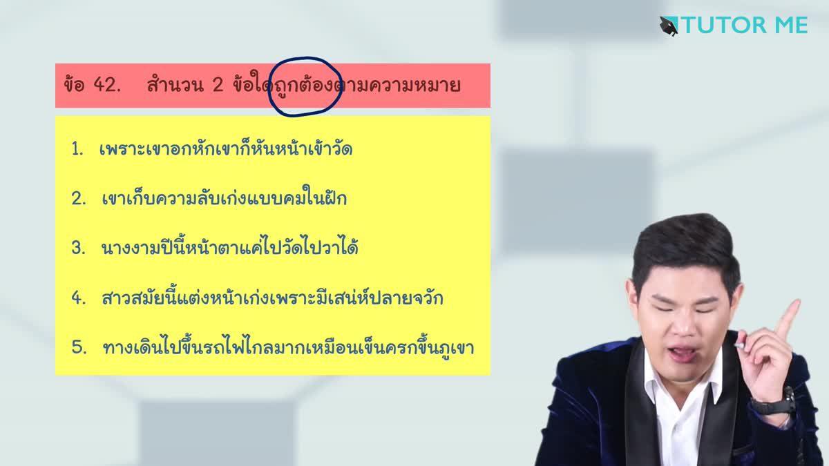 EP 33 ตะลุยโจทย์ O-NET ภาษาไทย ปีการศึกษา 2560 ครั้งที่ 5