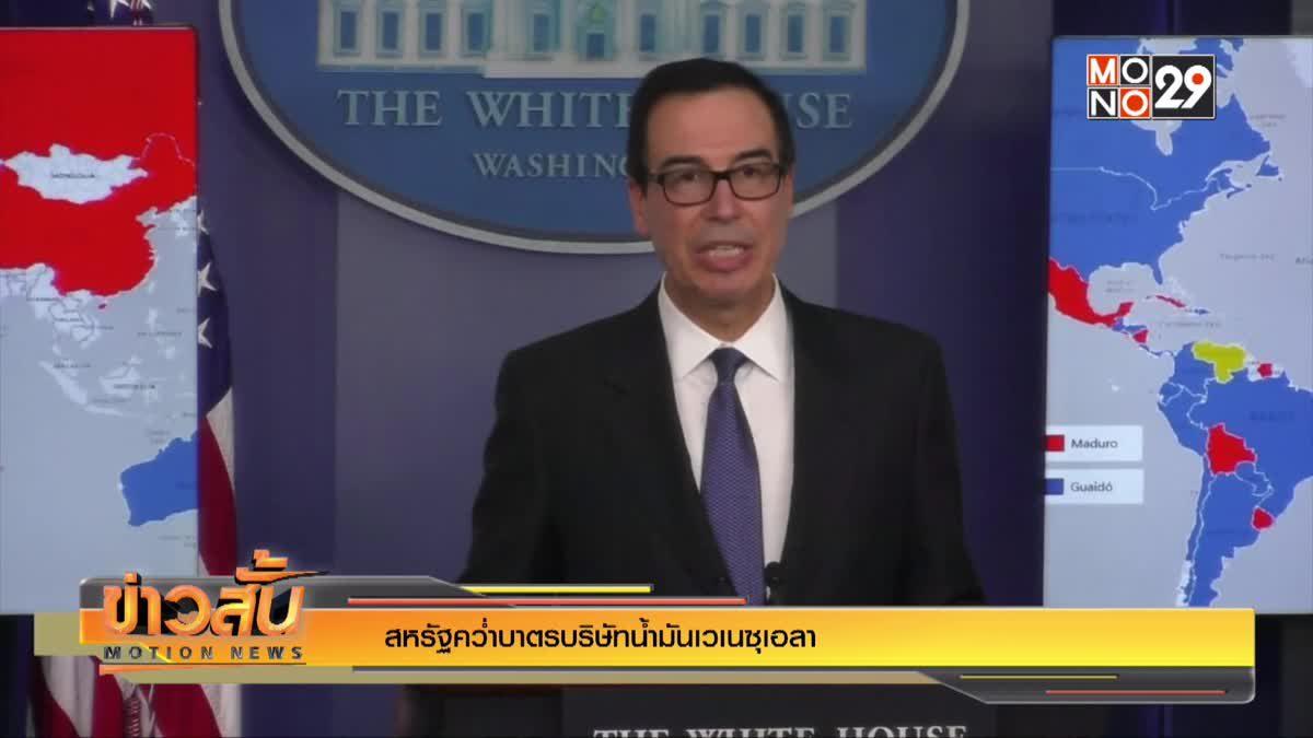 สหรัฐคว่ำบาตรบริษัทน้ำมันเวเนซุเอลา