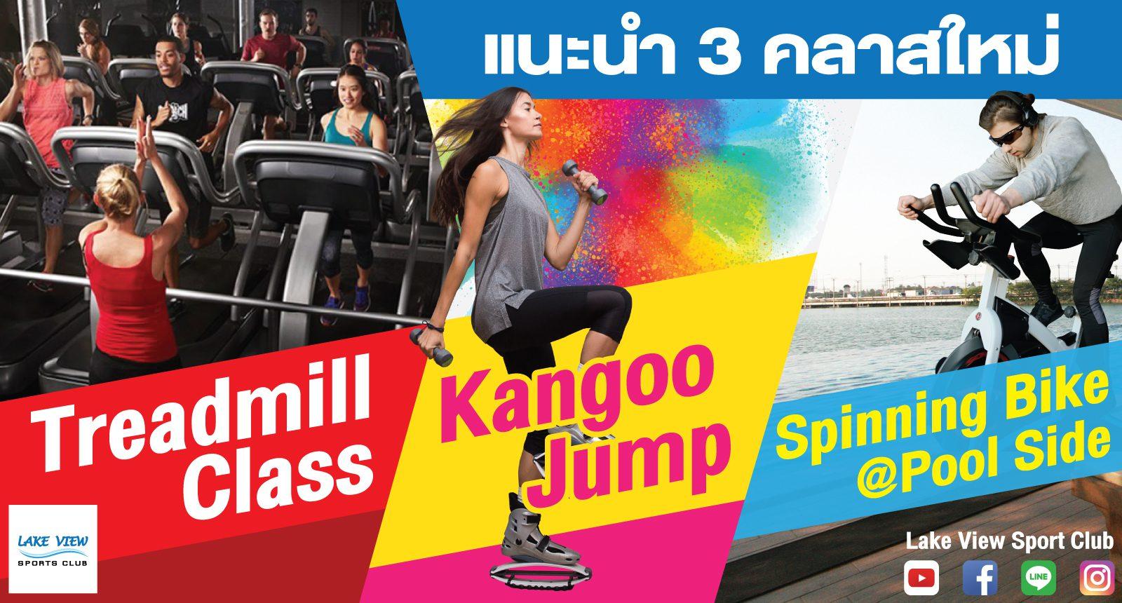 เลควิวสปอร์ตคลับ แนะนำ 3 คลาสใหม่เพื่อสุขภาพ KANGOO JUMP – TREADMILL – SPINNING BIKE