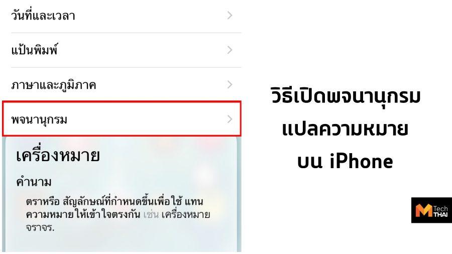 วิธีใช้พจนานุกรมบน iPhone เลือกคำแล้วแปลความหมายได้เลย