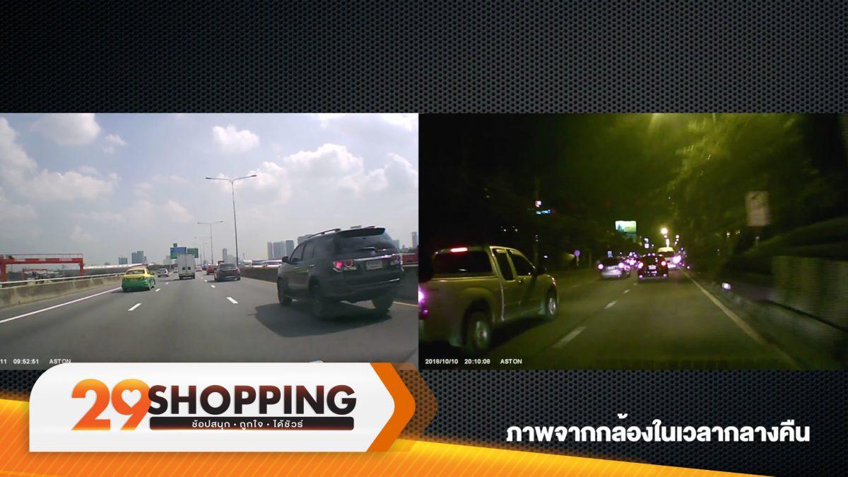 ภาพตัวอย่างกล้องติดรถยนต์ รุ่น Aston Touch กลางวันและกลางคืน