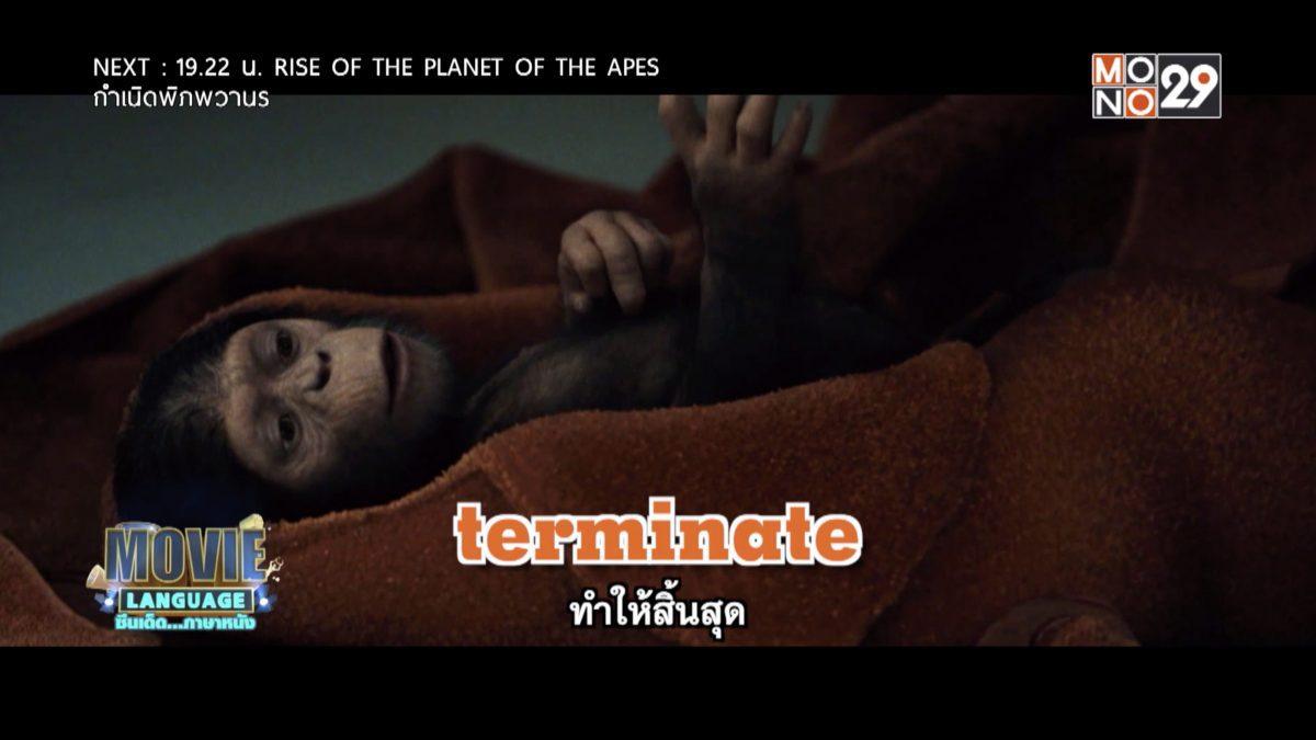 Movie Language จากภาพยนตร์เรื่อง Rise of the Planet of the Apes กำเนิดพิภพวานร