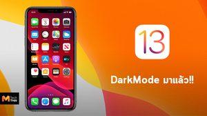 เปิดตัว iOS13 มาพร้อมกับ Darkmode ส่วน iPhone 5s, 6 และ 6 Plus ไม่ได้ไปต่อ
